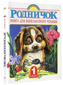 . - Родничок. Книга для внеклассного чтения в 1 классе обложка книги