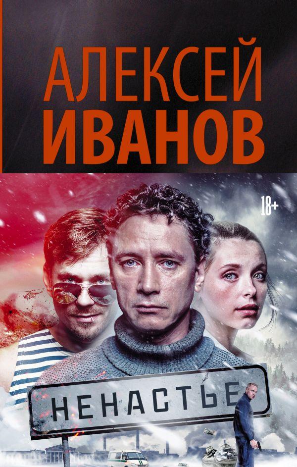 Ненастье Иванов А.В.
