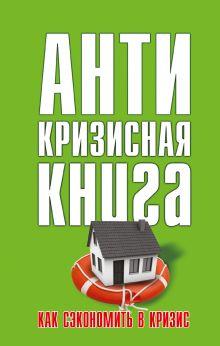 Свиридова Е. Э. - Как сэкономить в кризис обложка книги