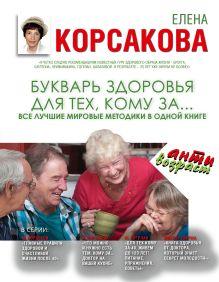 Корсакова Е. - Букварь здоровья для тех, кому за... обложка книги