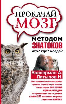 Вассерман А. А,, Латыпов Н.Н. - Прокачай мозг методом знатоков обложка книги