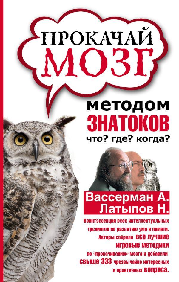 Прокачай мозг методом знатоков Вассерман А. А,, Латыпов Н.Н.