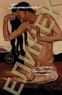 Елинек Эльфрида - Пианистка обложка книги