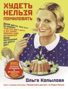 Копылова О.С. - Худеть нельзя помиловать СУПЕРОБЛОЖКА обложка книги