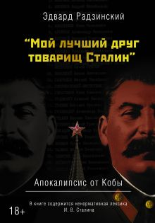 Радзинский Э.С. - Мой лучший друг товарищ Сталин обложка книги