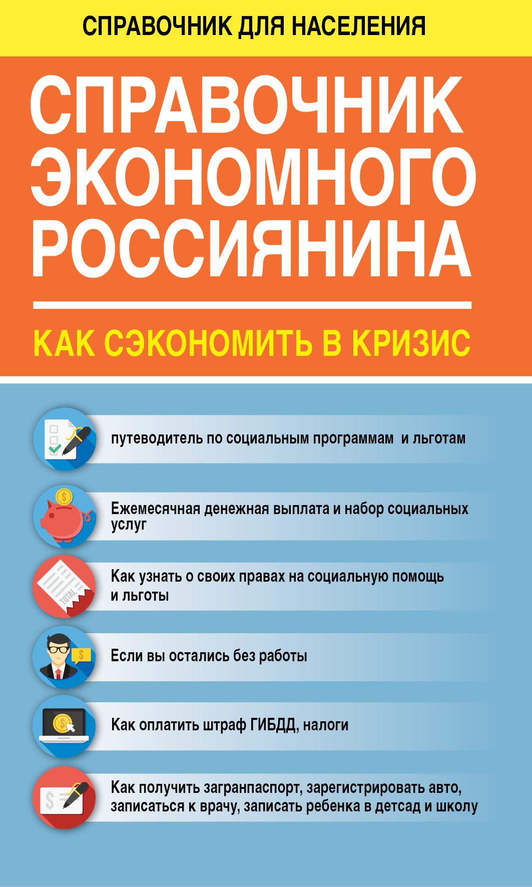 Справочник экономного россиянина. Как сэкономить в кризис ( Свиридова Е.  )