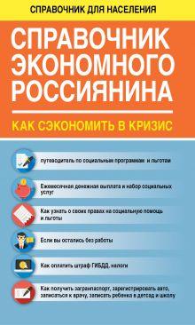 Справочник экономного россиянина. Как сэкономить в кризис
