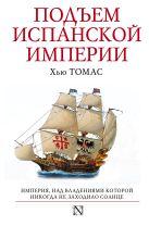 Томас Х. - Подъем Испанской империи. Реки золота' обложка книги