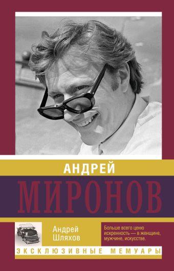 Андрей Миронов Шляхов А.Л.
