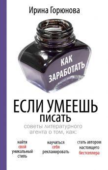 Горюнова И.С. - Как заработать, если умеешь писать обложка книги