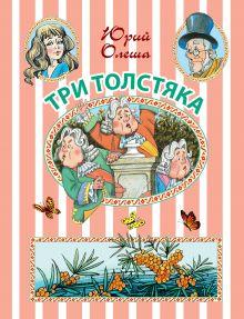 Олеша Ю.К. - Три Толстяка обложка книги