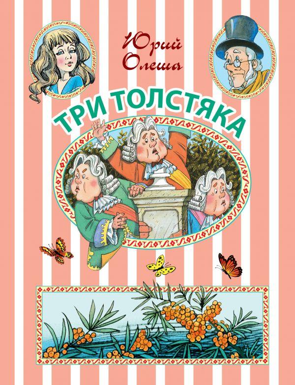 Три Толстяка Олеша Ю.К.