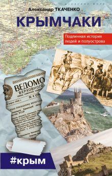 Ткаченко А.П. - Крымчаки. Подлинная история людей и полуострова обложка книги