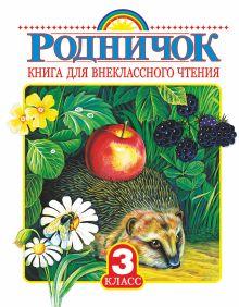 Родничок. Книга для внеклассного чтения в 3 классе
