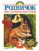 . - Родничок. Книга для внеклассного чтения во 2 классе' обложка книги
