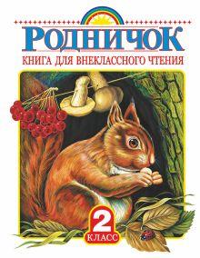 . - Родничок. Книга для внеклассного чтения во 2 классе обложка книги