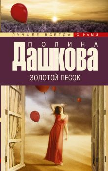 Дашкова П.В. - Золотой песок обложка книги