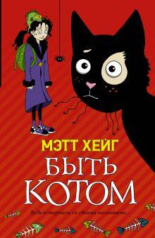 Хейг Мэтт - Быть котом обложка книги