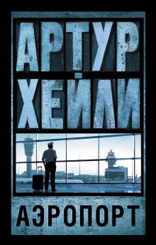 Аэропорт обложка книги