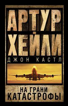 На грани катастрофы обложка книги
