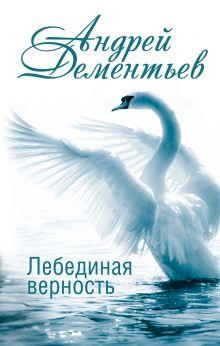 Дементьев А.Д. - Лебединая верность обложка книги