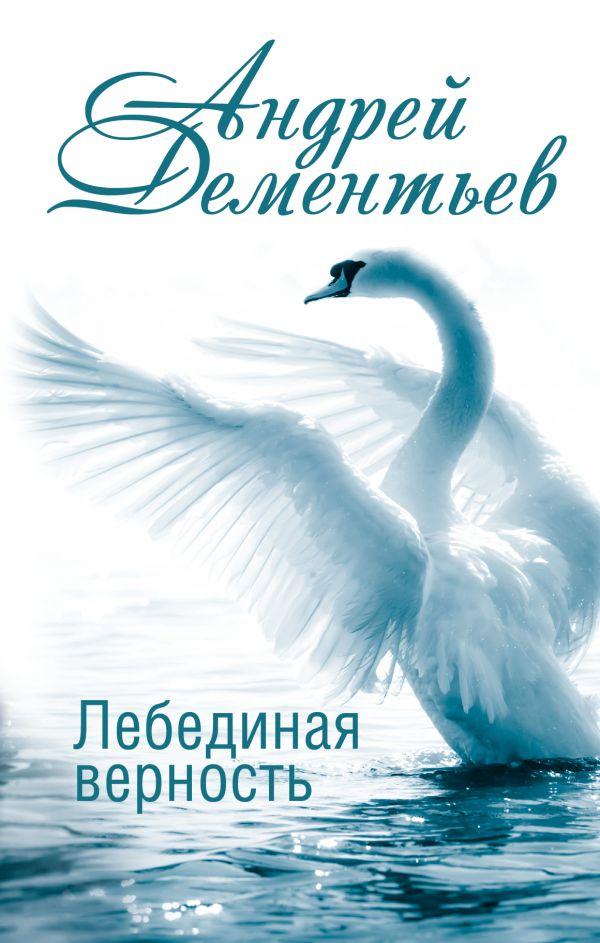 Лебединая верность Дементьев А.Д.