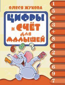 Жукова О.С. - Цифры и счёт для малышей обложка книги