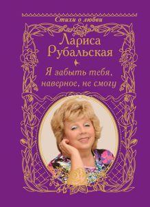 Рубальская Л.А. - Я забыть тебя, наверно, не смогу. обложка книги