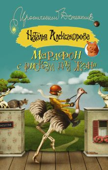 Александрова Наталья - Марафон с риском для жизни обложка книги
