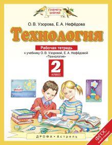 Узорова О., Нефёдова Е. - Технология. 2 класс. Рабочая тетрадь обложка книги