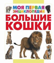 Спектор А.А. - Большие кошки обложка книги