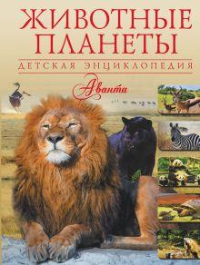 , - Животные планеты обложка книги