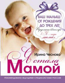 Чеснова Ирина - Я стала мамой! обложка книги