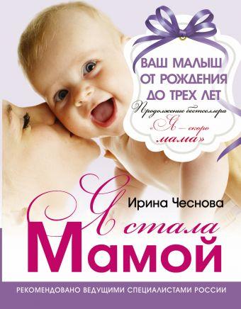 Я стала мамой! Чеснова Ирина