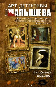 Малышева А.В. - АРТ-детективы Анны Малышевой (комплект из 4 книг) обложка книги