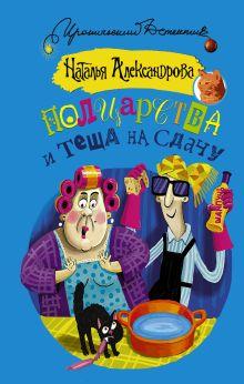 Александрова Наталья - Полцарства и теща на сдачу обложка книги