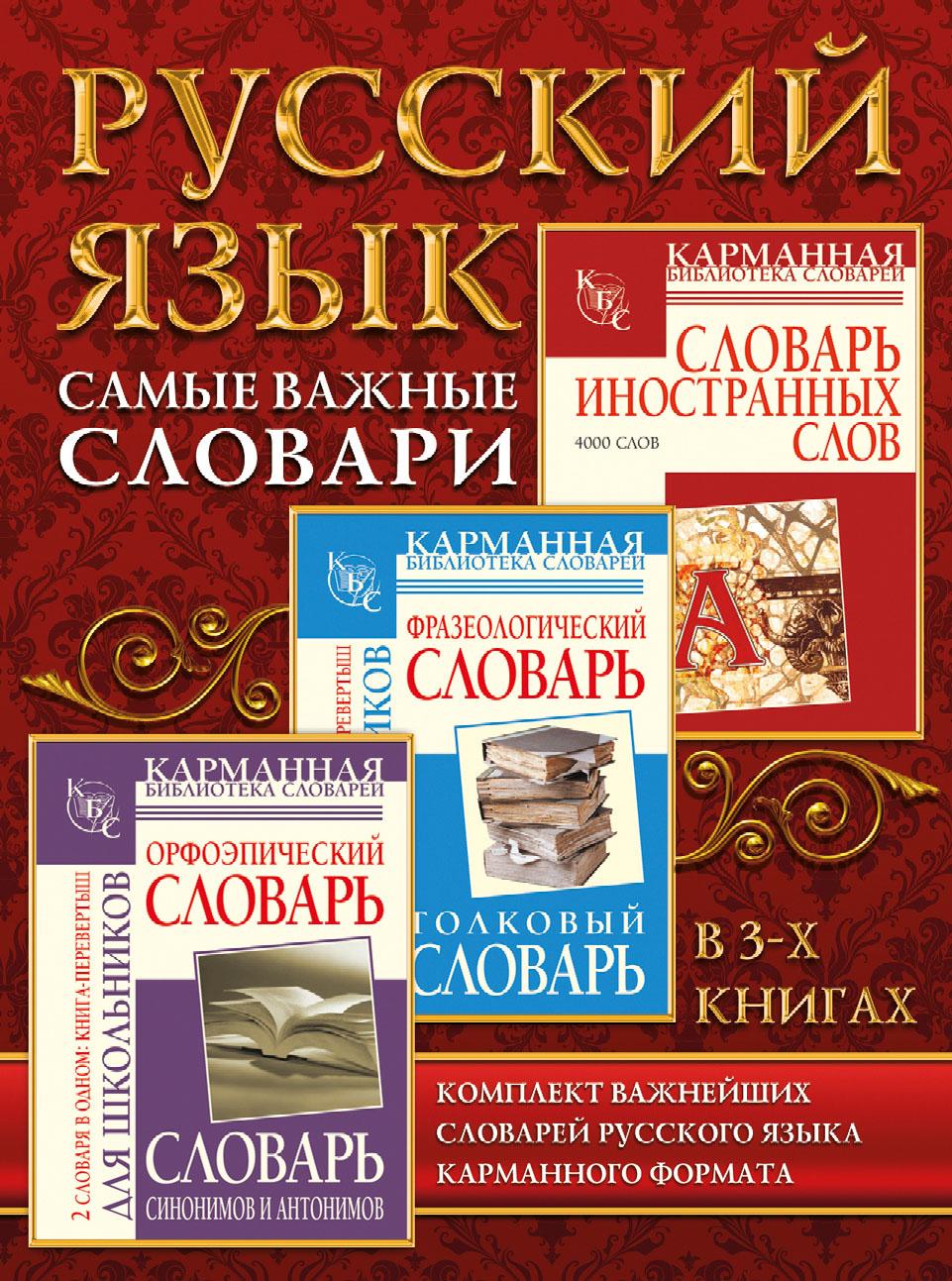 Словарь антонимов русского языка 25 фотография