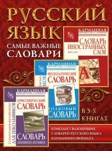 - Русский язык. Самые важные словари обложка книги