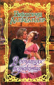 Александер В. - В объятиях незнакомца обложка книги