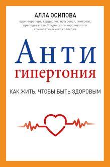 Осипова А.Ю. - Антигипертония обложка книги
