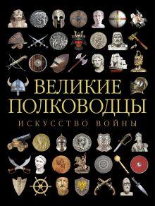 - Великие полководцы. Искусство войны обложка книги