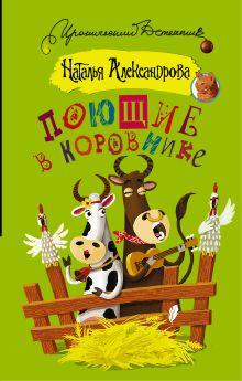 Александрова Наталья - Поющие в коровнике обложка книги