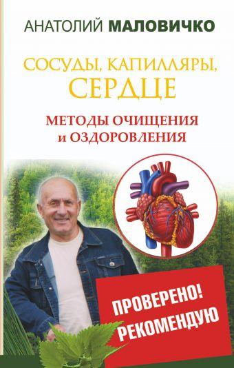 Сосуды, капилляры, сердце. Методы очищения и оздоровления Маловичко А.В.