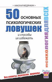 Медянкин Н. - 50 основных психологических ловушек и способы их избежать обложка книги