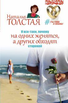 Толстая Наталья - И все-таки, почему на одних женятся, а других обходят стороной обложка книги