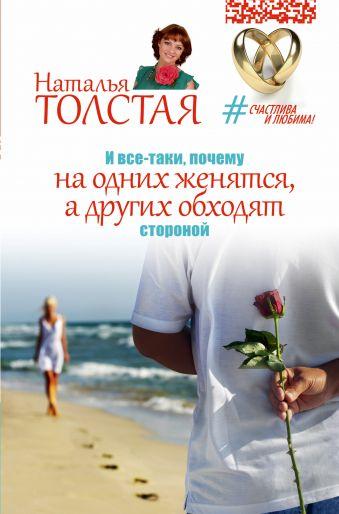 И все-таки, почему на одних женятся, а других обходят стороной Толстая Наталья