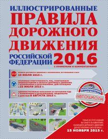 Сосно М.М. - Иллюстрированные правила дорожного движения Российской Федерации 2016 с примерами и комментариями обложка книги