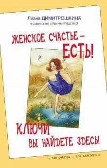 Димитрошкина Лиана - Женское счастье - есть! Ключи вы найдете здесь! обложка книги