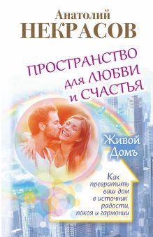 Некрасов А.А. - Пространство для любви и счастья. Как превратить ваш дом в источник радости, покоя и гармонии обложка книги