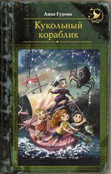 Гурова А.Е. - Кукольный кораблик обложка книги